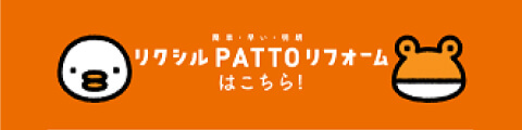 LIXIL PATTO リフォーム